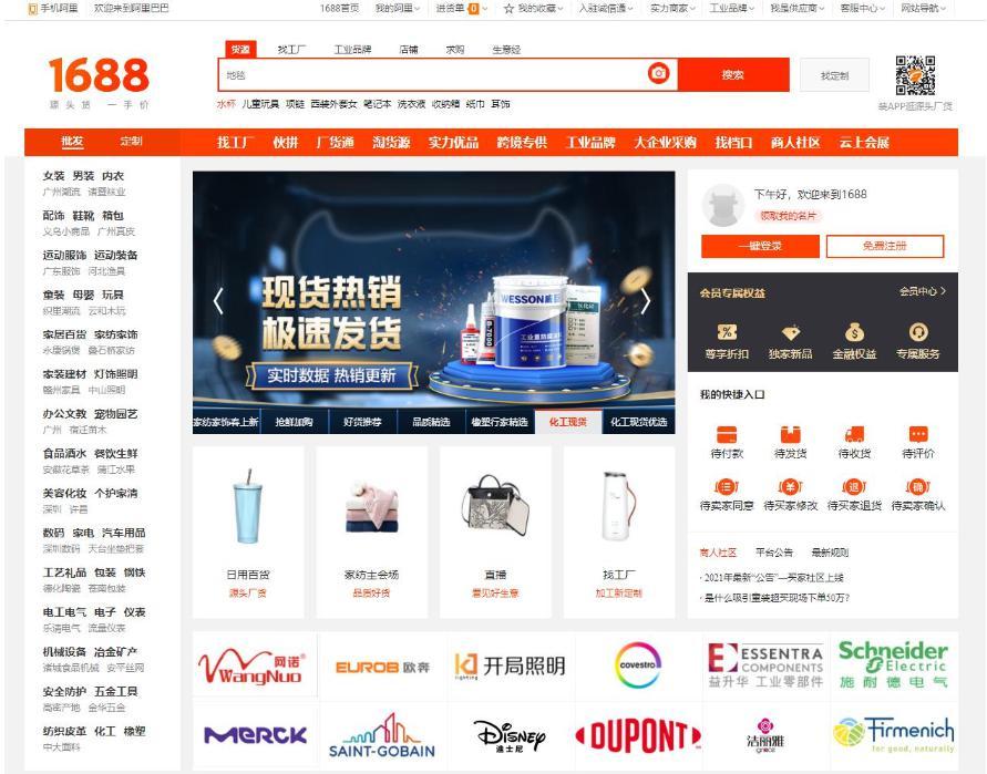 Trang web mua hàng Trung Quóc 1688
