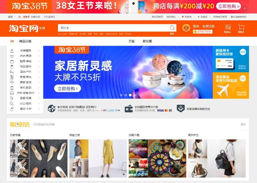 Trang web mua hàng Trung Quóc Taobao.com