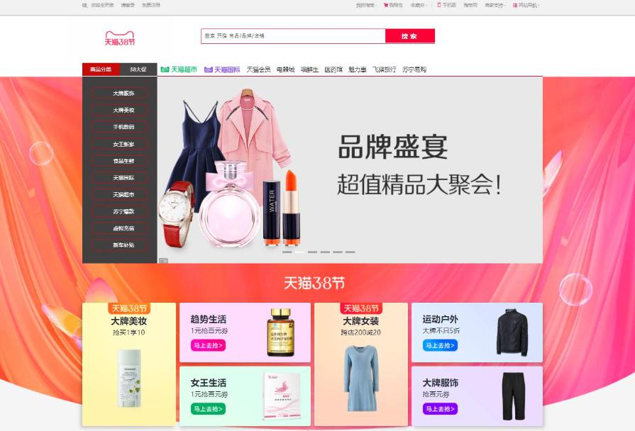 Trang web mua hàng Trung Quóc Tmall